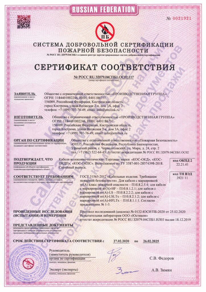 ПГ кабели волоконно-оптические КОС-ОКД,КОС-ОКДП,КОС-ОКПС с 27.02.20 по 26.02.25-1