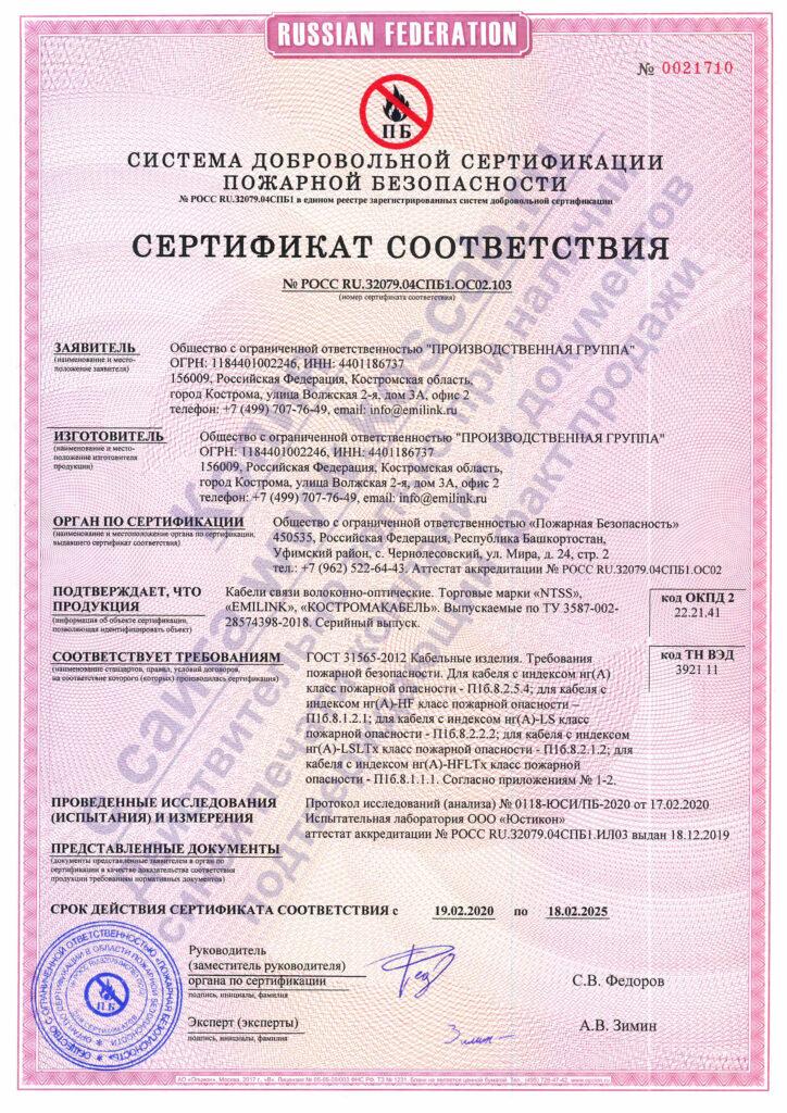 Сертификат пожарной безопасности до 18.02.2025 -1