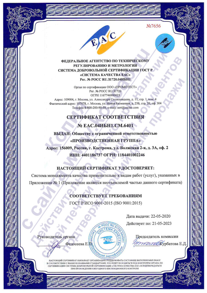 ISO ПГ -1