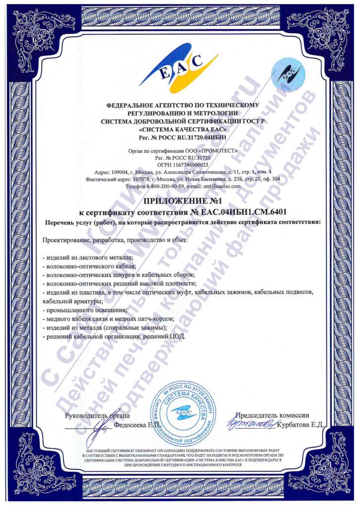 ISO ПГ -2