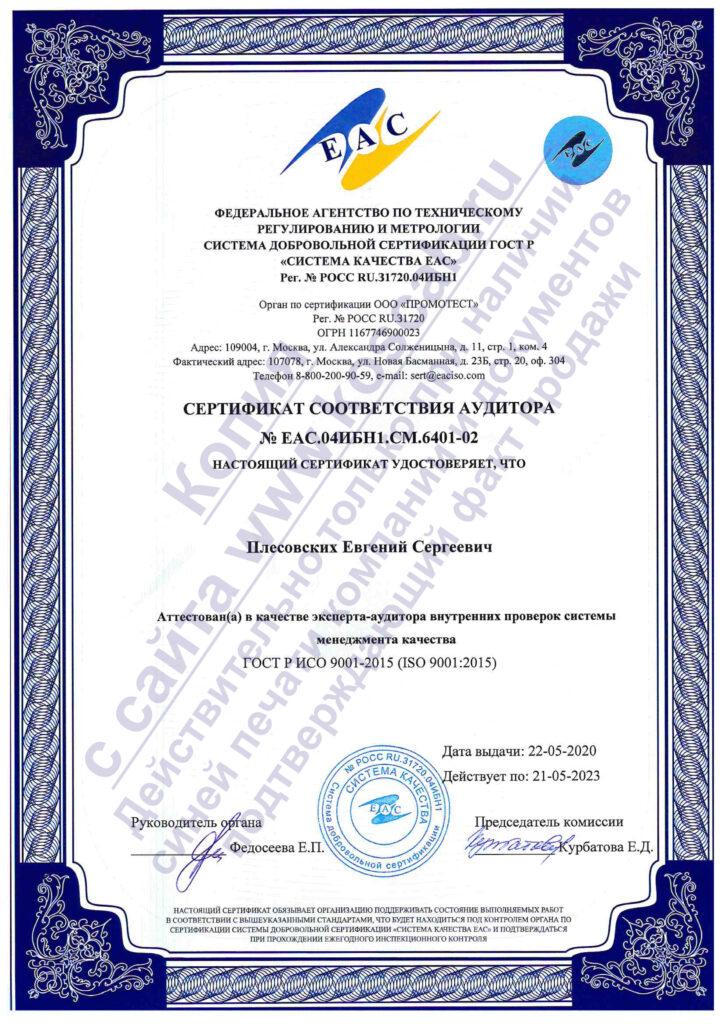 ISO ПГ -3