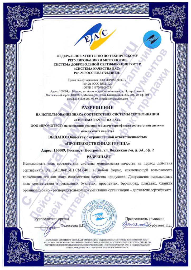 ISO ПГ -4