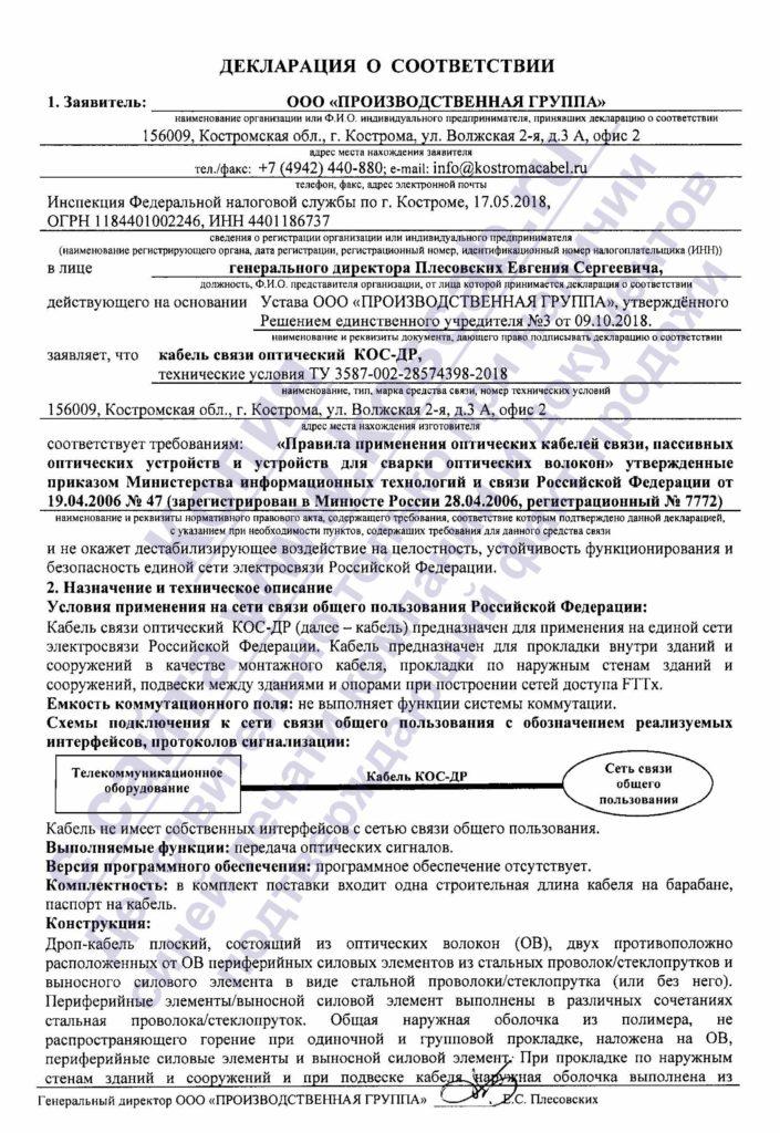 Декларация о соответствии Оптический кабель КОС-ДР-1