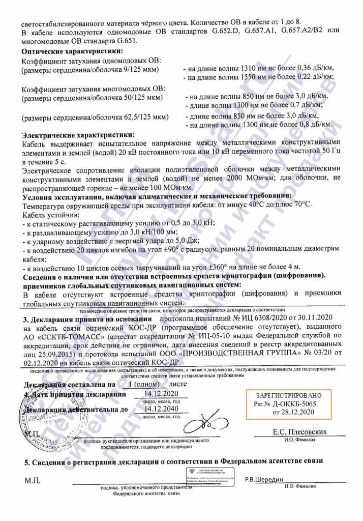 Декларация о соответствии Оптический кабель КОС-ДР-2