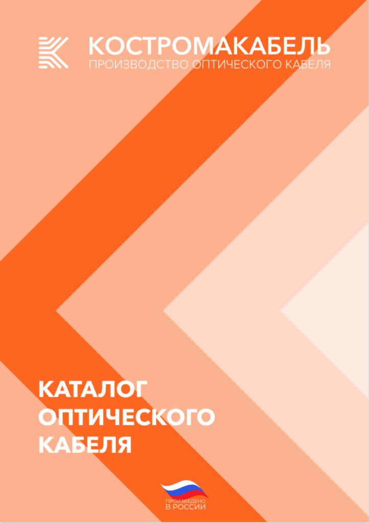 Каталог-КОСТРОМАКАБЕЛЬ-2021