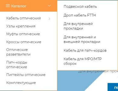 Скриншот категории товаров КОСТРОМАКАБЕЛЬ